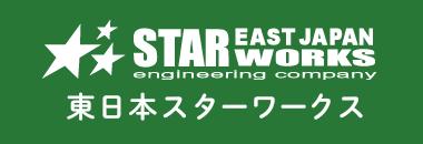 東日本スターワークス
